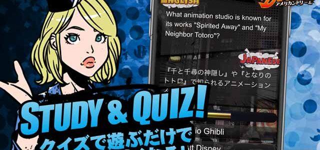 4択クイズゲームで英語学習ができる無料アプリ 『アメリカンドリーム』がiOSで登場