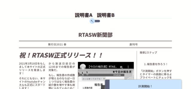 報告書作成型コミュニケーションゲーム「RTASW」がサービス開始