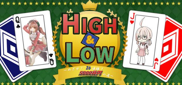 気軽に遊べるトランプゲーム『HIGH&LOW ~めざせ! 26連勝! 5000兆円への道~』を配信開始