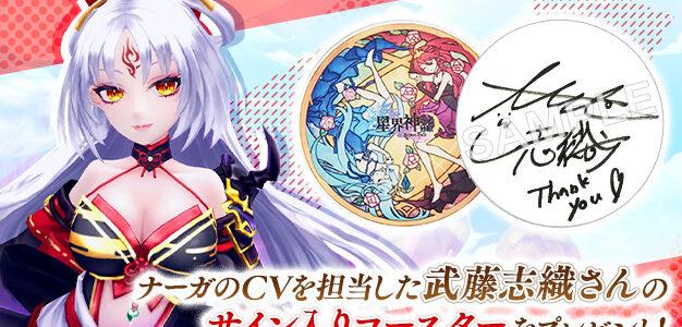 『星界神話 -ASTRAL TALE-』で声優・武藤志織さん直筆のサインコースターが当たるキャンペーンを実施中