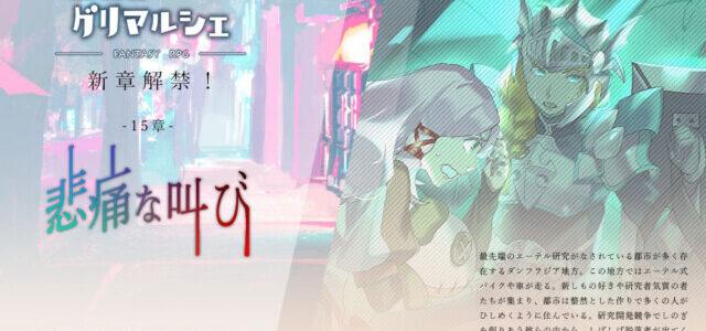 キャラクタークリエイトRPG『流転のグリマルシェ』で新章「第15章 悲痛な叫び」配信開始!