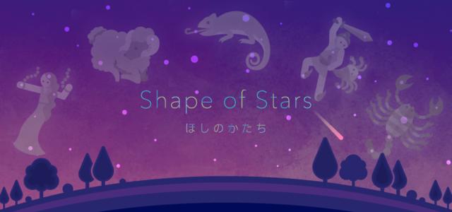 星と星座をテーマとしたパズルゲーム『ほしのかたち』がスマホゲームでリリース