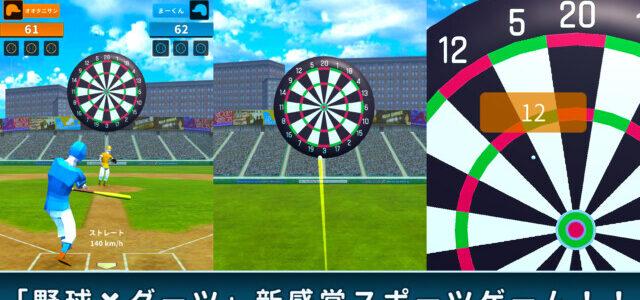 野球とダーツがまさかのコラボ!? 異色スポーツゲーム『野球ダーツオンライン』がAndroidで登場