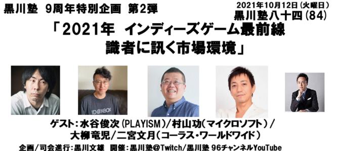 黒川塾八十四(84)(10/12)