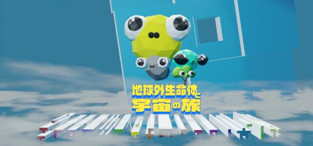 ドキドキスリリング×加速度センサゲーム『地球外生命体と宇宙の旅』がAndroidで登場