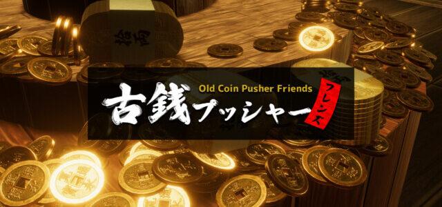 最大5人同時プレイの協力型マルチプレイメダルゲーム『古銭プッシャーフレンズ』の先行販売がKickstarterで開始