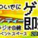 コミケ2日目に同人ゲーム即売会in秋葉原ラジオ会館(8/11)